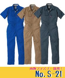 S-21 半袖脇メッシュツナギ服