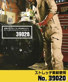 39020 長袖ストレッチ素材ツナギ服