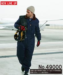 49000 中綿防寒ツナギ服