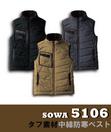 5106 タフ素材中綿防寒ベスト
