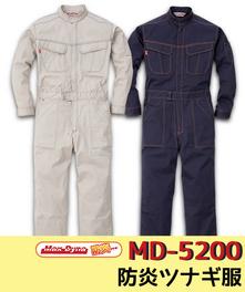 MD-5200 防炎ツナギ服