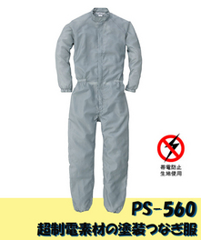 PS-560 塗装ツナギ服