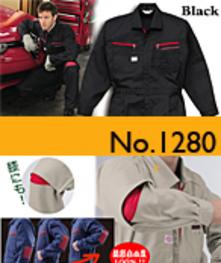 A1280 長袖つなぎ服