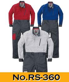 RS360 長袖ツートンつなぎ服