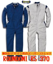 RS-370 ストレッチ長袖つなぎ服