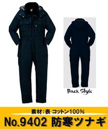 9402 防寒ツナギ服