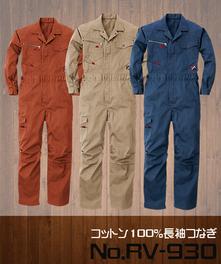 RV-930つなぎ服