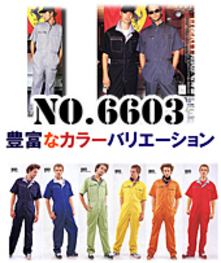 6603 半袖つなぎ服