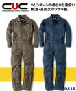 C-9212 長袖ツナギ服
