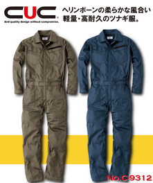 C-9312レディース長袖ツナギ服