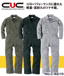 C-9210 長袖ツナギ服