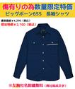 ビッグボーン655 長袖シャツ