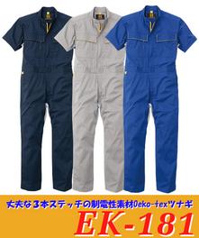 EK-181 半袖つなぎ服