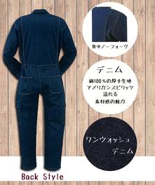 YA2210 デニム 長袖つなぎ服