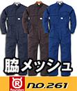MA261 脇メッシュ長袖ツナギ服