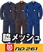 261 脇メッシュ長袖ツナギ服