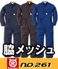 RO261 脇メッシュ長袖ツナギ服