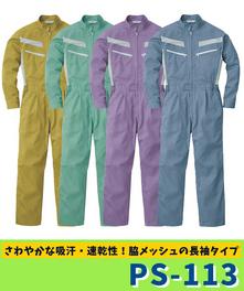 PS-113 胸・脇メッシュ長袖つなぎ服