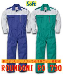 RO-730 長袖つなぎ服