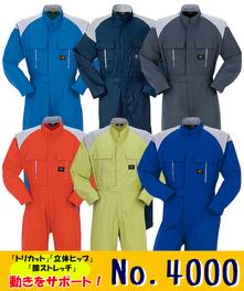 YA4000 長袖つなぎ服
