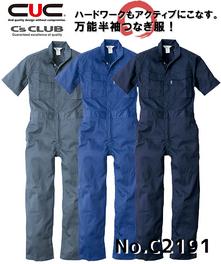 C2191 半袖ツナギ服