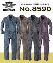C8590 コードレーン長袖ツナギ服