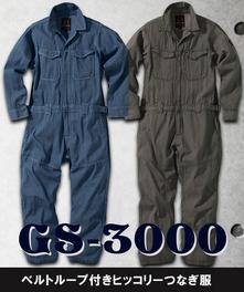 GS3000 ベルトループ付きヒッコリーつなぎ服