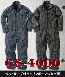 GS4000 ベルトループ付きヘリンボーンツナギ服