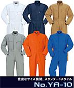 YA10 長袖ツナギ服