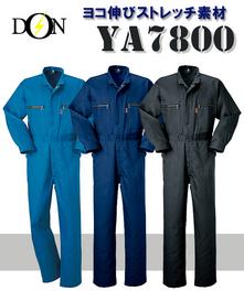 YA7800 長袖ストレッチツナギ服