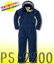 PS-2200 中綿入り防寒ツナギ服