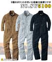 SOWA5100 カーゴポケット付きツナギ服