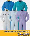 YA6200 長袖ツナギ服