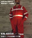 YA6850 再帰反射付き長袖ツナギ服