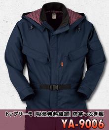 YA9006 トップサーモ中綿防寒つなぎ服