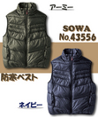 SW43556 防寒ベスト