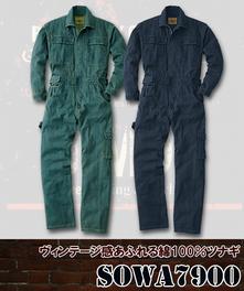 SOWA7900 10ozデニムツナギ服
