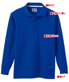 SW50590 消臭加工長袖ポロシャツ(胸ポケット有り)