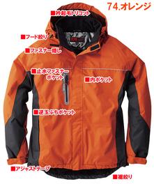 SW44403 防水防寒ブルゾン