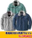 SW5403 表地綿100%防寒ブルゾン
