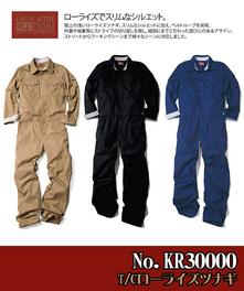 KR30000 T/Cローライズツナギ服