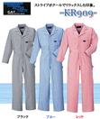 KR909 長袖コードレーンつなぎ服