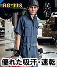 RO-118 サラッとCOOLな半袖ツナギ服