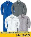 S-05 脇メッシュ長袖ツナギ服