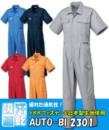 A-2301 吸汗速乾半袖ツナギ服