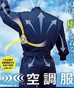 9820 空調ツナギ服(空調服)