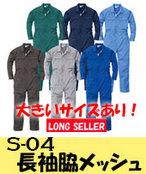 S-04 長袖脇メッシュツナギ