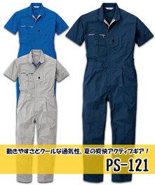 PS-121 快適&動きやすい!半袖ツナギ服