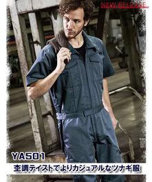 YA501 杢調テイスト半袖カバーオール