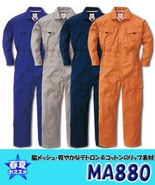 MA880 長袖脇メッシュツナギ服
